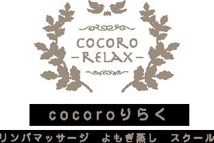 よもぎ蒸しリンパマッサージを 田川市でお探しならcocoro りらく【公式 】
